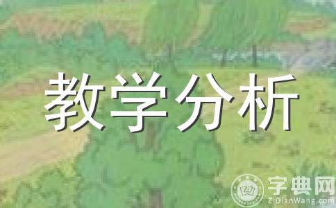 窦桂梅《游园不值》名师课堂实录