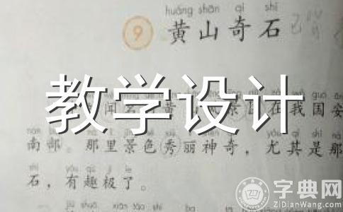 汉语拼音《ie üe er》教学设计