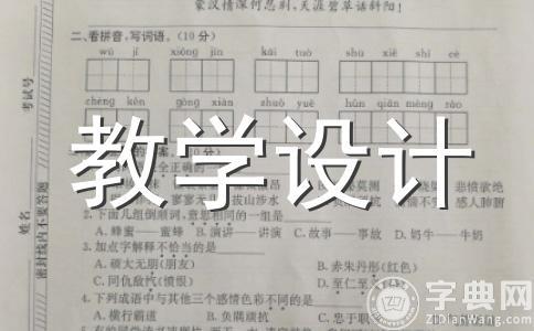 《语文园地六》教学设计三(2)