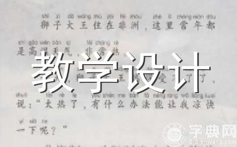 警世通言:王安石三难苏学士