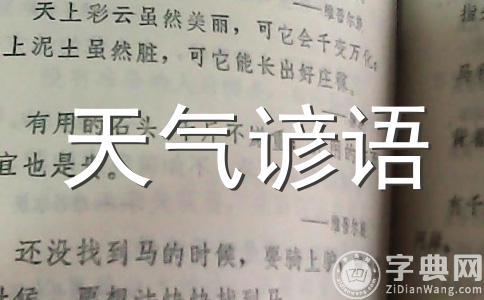 农业生产谚语(五)