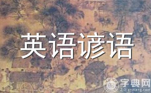 有关英语习语谚语大全