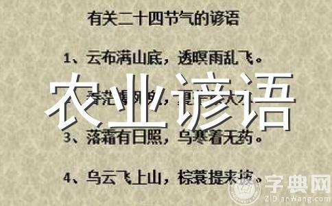 有关农业生产的谚语(七)