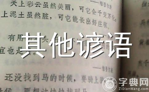 经典谚语(伦理篇)