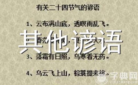 有关中秋节的谚语