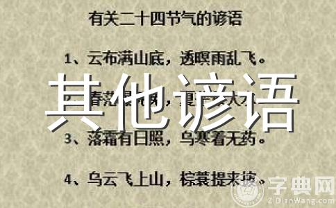 中秋节的谚语
