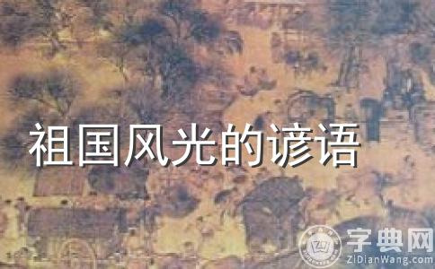 关于桂林山水的谚语