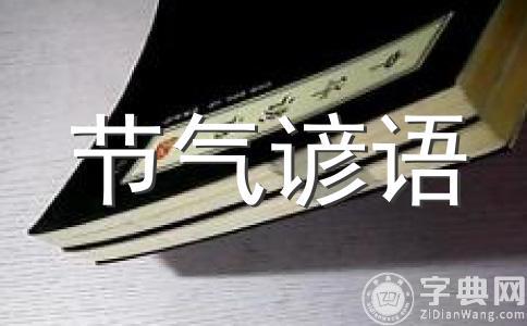佳县民间节气、气象谚语