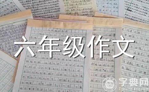 【热】游记500字作文汇总6篇