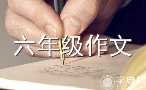 【精选】我的梦中国梦作文集锦6篇