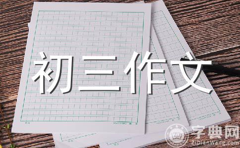 【实用】2012年满分作文集锦5篇