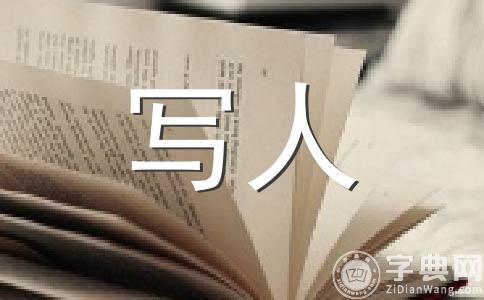 【热】朋友200字作文(精选7篇)