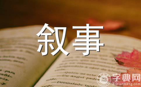 ★我的梦中国梦800字作文