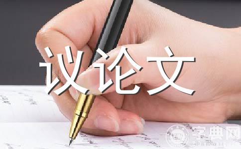 【精品】沟通作文合集五篇