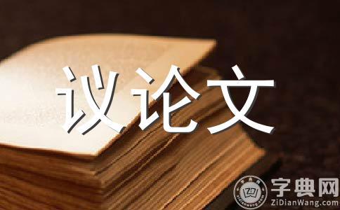 【精】成长的400字作文合集15篇