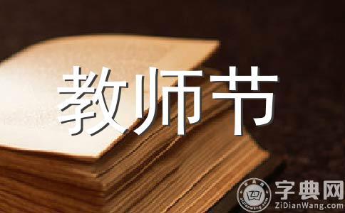 【热】老师作文(通用9篇)