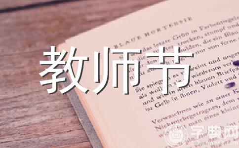 【精华】教师节200字作文汇编10篇