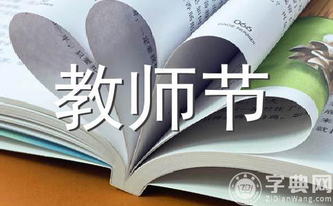【精选】教师节500字作文(通用七篇)