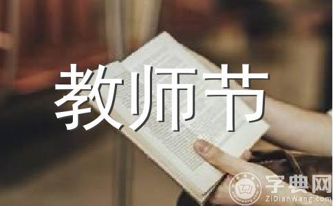 【必备】教师节500字作文合集11篇