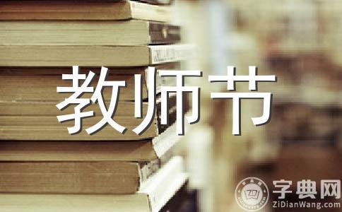 【精】教师节800字作文(通用十二篇)