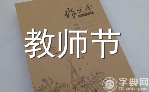【热门】教师节500字作文12篇