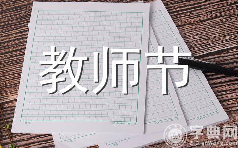【荐】教师节400字作文集锦十五篇