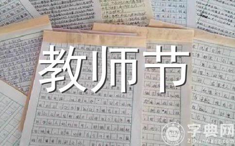 【精】教师节200字作文合集6篇