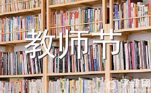【必备】教师节作文7篇