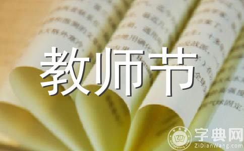 【荐】教师节作文10篇