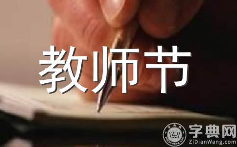 【精品】教师节400字作文13篇
