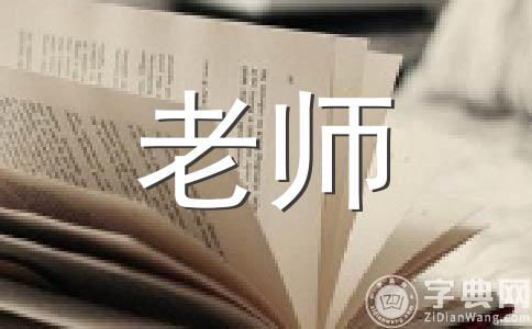 【荐】老师的作文合集8篇