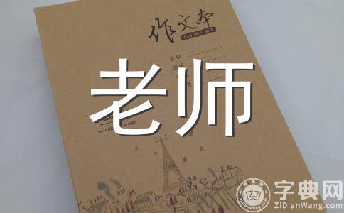 【热】老师400字作文汇编十一篇