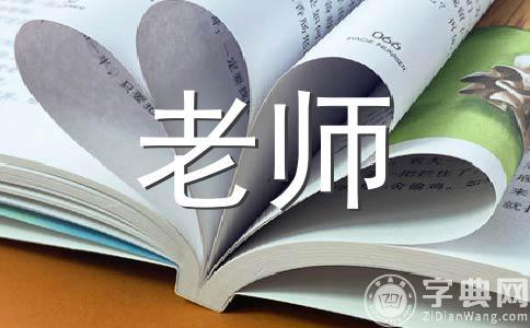 ★感恩800字作文汇编14篇