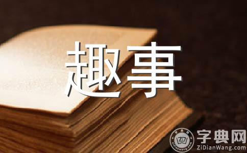 【热门】童年趣事作文(精选9篇)