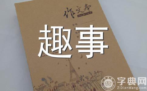 【热门】童年趣事200字作文汇总11篇