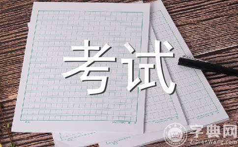 【荐】考试200字作文6篇