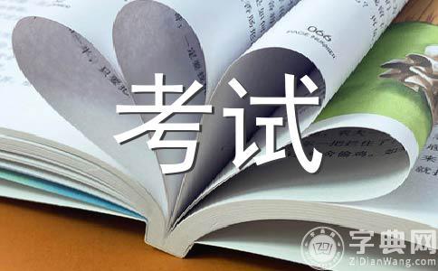 期末作文集锦六篇