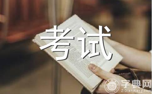 ★考试作文集锦六篇