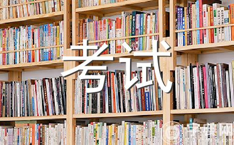 ★考试作文合集5篇