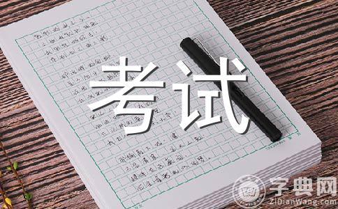 考试作文(精选15篇)