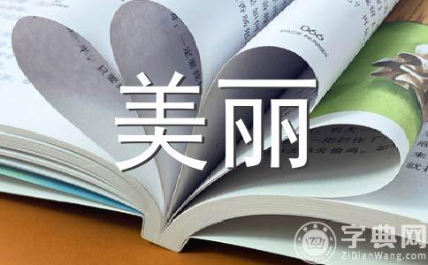 【热门】美丽的校园作文(精选13篇)
