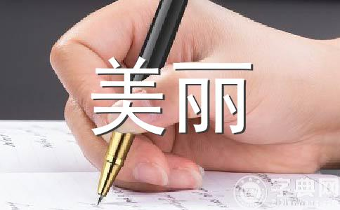 【精华】秋的200字作文(通用六篇)