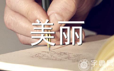 【精华】北京400字作文12篇