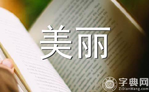 【荐】喷泉200字作文合集十篇