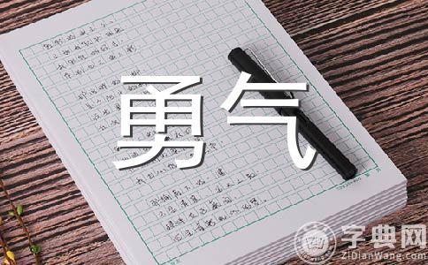 【推荐】勇气400字作文(精选九篇)