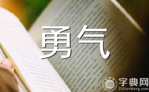 ★勇气400字作文汇编十二篇