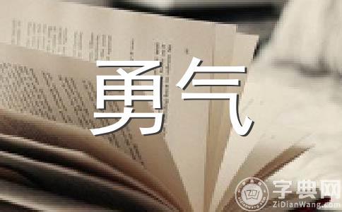 【实用】勇气400字作文(精选7篇)