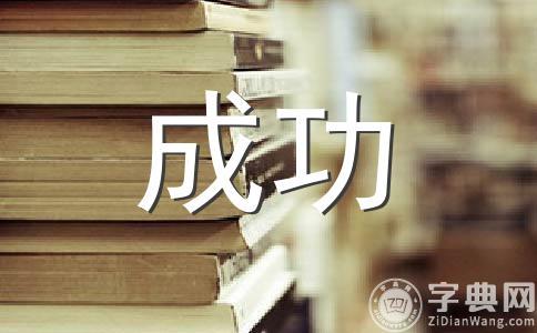 【精】成功作文(通用6篇)